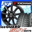 【送料無料】 YOKOHAMA ヨコハマ アイスガード SUV G075 215/70R16 16インチ スタッドレスタイヤ ホイール4本セット B…
