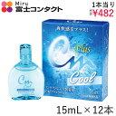CMプラスクール 15ml 12本セット (エイコー)【あす楽】