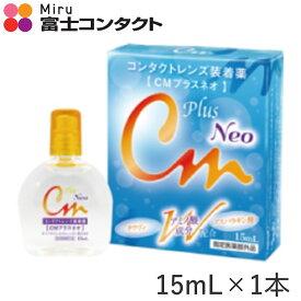 エイコー CMプラスネオ 15ml 【あす楽】