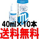 バイオクレンミクロン ×10本セット【RCP】10P03Dec16