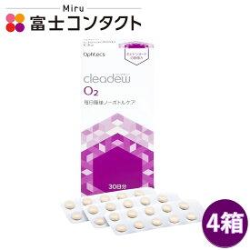 レンズケース2個付きクリアデューO2 30日分×4箱(オフテクス)(旧商品名:クリアデューO2セプト)