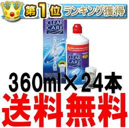 AOセプトクリアケア360ml×24本セット エーオーセプトクリアケア (日本アルコン)【RCP】