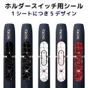 アイコスシール iQOS アイコス スイッチ ボタン ホルダー シール ステッカー ボタンシール スキンシール カバー iQOSシール 2.4 Plus デコシ...