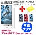 アクオスクリスタル フィルム ソフトバンク スクリーン スマートフォン アンドロイド スマート アクセサリー