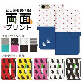 スマホケース 手帳型 全機種対応 ベルトあり まあるい猫 左利き対応 カバー 手帳 iphone8ケース iPhone11 basio3 手帳型ケース iPhoneXRケース KYV43 手帳型 au ベイシオ3 携帯カバー shv43 sh01l Xperia XZ so-02hカバー arrows f04k 対応 nktr002