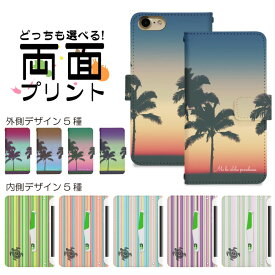 スマホケース 手帳型 全機種対応 ベルトあり ハワイアン 左利き対応 カバー 手帳 iphone8ケース iPhone11 basio3 手帳型ケース iPhoneXRケース KYV43 手帳型 au ベイシオ3 携帯カバー shv43 sh01l Xperia XZ so-02hカバー arrows f04k 対応 nktr007