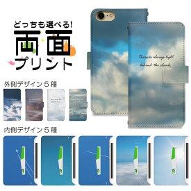 スマホケース 手帳型 全機種対応 ベルトあり 雲のむこう 左利き対応 カバー 手帳 iphone8ケース iPhone11 basio3 手帳型ケース iPhoneXRケース KYV43 手帳型 au ベイシオ3 携帯カバー shv43 sh01l Xperia XZ so-02hカバー arrows f04k 対応 nktr012