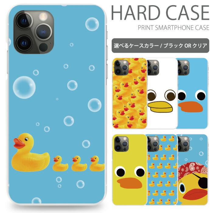 全機種対応 ハードケース あひる スマホケース XperiaZ5 Compact アイフォンケース S9 スマホカバー iPhoneケース かわいい so02h ギャラクシー sc04j おしゃれ ケース so-02h カバー s8 android ハードタイプ sc02kケース S9 カバー 7 SE sc006