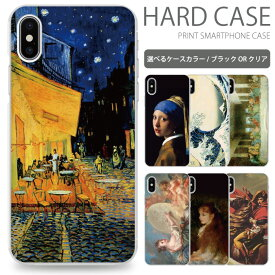 全機種対応 ハードケース 絵画 スマホケース XperiaZ5 Compact アイフォンケース S9 スマホカバー iPhoneケース かわいい so02h ギャラクシー sc04j おしゃれ ケース so-02h カバー s8 android ハードタイプ sc02kケース S9 カバー 7 SE sc137