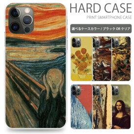 全機種対応 ハードケース 絵画2 スマホケース XperiaZ5 Compact アイフォンケース S9 スマホカバー iPhoneケース かわいい so02h ギャラクシー sc04j おしゃれ ケース so-02h カバー s8 android ハードタイプ sc02kケース S9 カバー 7 SE sc138