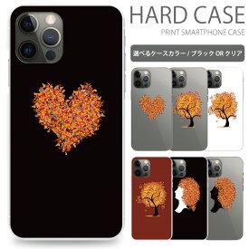 全機種対応 ハードケース 落ち葉アート スマホケース XperiaZ5 Compact アイフォンケース S9 スマホカバー iPhoneケース かわいい so02h ギャラクシー sc04j おしゃれ ケース so-02h カバー s8 android ハードタイプ sc02kケース S9 カバー 7 SE sc180