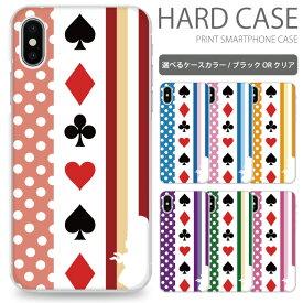 全機種対応 ハードケース アリス スマホケース XperiaZ5 Compact アイフォンケース S9 スマホカバー iPhoneケース かわいい so02h ギャラクシー sc04j おしゃれ ケース so-02h カバー s8 android ハードタイプ sc02kケース S9 カバー 7 SE sc214