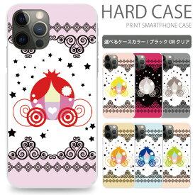 全機種対応 ハードケース 馬車 スマホケース XperiaZ5 Compact アイフォンケース S9 スマホカバー iPhoneケース かわいい so02h ギャラクシー sc04j おしゃれ ケース so-02h カバー s8 android ハードタイプ sc02kケース S9 カバー 7 SE sc294