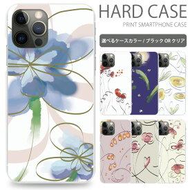 全機種対応 ハードケース 水彩花 スマホケース XperiaZ5 Compact アイフォンケース S9 スマホカバー iPhoneケース かわいい so02h ギャラクシー sc04j おしゃれ ケース so-02h カバー s8 android ハードタイプ sc02kケース S9 カバー 7 SE sc306