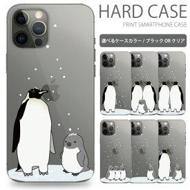 全機種対応 ハードケース ペンギン スマホケース XperiaZ5 Compact アイフォンケース S9 スマホカバー iPhoneケース かわいい so02h ギャラクシー sc04j おしゃれ ケース so-02h カバー s8 android ハードタイプ sc02kケース S9 カバー 7 SE sc325