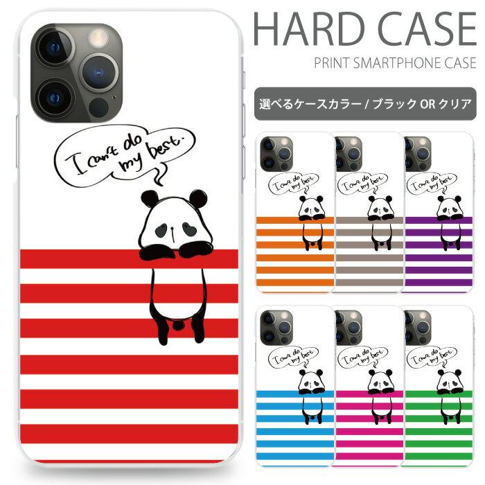 全機種対応 ハードケース パンダボーダー スマホケース アイフォンケース スマホカバー AQUOS R ケース ギャラクシー iPhone ケース s8 android ハードタイプ iPhone8 GALAXY おしゃれ ケース Xperia スマホケース 605SH sc04j カバー 7 SE ハード sc335