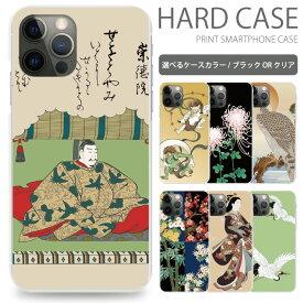 全機種対応 ハードケース 日本伝統 スマホケース XperiaZ5 Compact アイフォンケース S9 スマホカバー iPhoneケース かわいい so02h ギャラクシー sc04j おしゃれ ケース so-02h カバー s8 android ハードタイプ sc02kケース S9 カバー 7 SE sc484