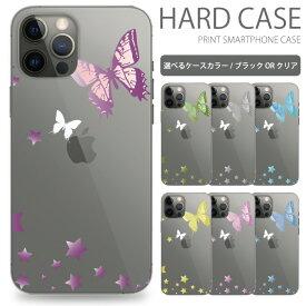 全機種対応 ハードケース 星と蝶 スマホケース iPhone11 iPhone11Pro 対応 XperiaZ5 Compact アイフォンケース S9 スマホカバー so02h ギャラクシー sc04j ハードタイプ ケースカバー arrows f04kケース Xperia XZ 対応 sc502