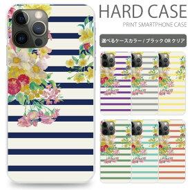 全機種対応 ハードケース フラワーボーダー4 スマホケース XperiaZ5 Compact アイフォンケース S9 スマホカバー iPhoneケース かわいい so02h ギャラクシー sc04j おしゃれ ケース so-02h カバー s8 android ハードタイプ sc02kケース S9 カバー 7 SE sc537