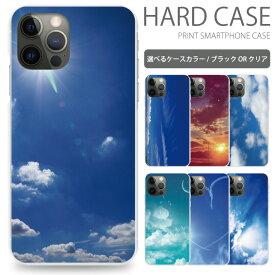 全機種対応 ハードケース 空 スマホケース XperiaZ5 Compact アイフォンケース S9 スマホカバー iPhoneケース かわいい so02h ギャラクシー sc04j おしゃれ ケース so-02h カバー s8 android ハードタイプ sc02kケース S9 カバー 7 SE sc542