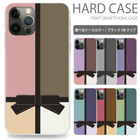 全機種対応 ハードケース タイルリボン スマホケース XperiaZ5 Compact アイフォンケース S9 スマホカバー iPhoneケース かわいい so02h ギャラクシー sc04j おしゃれ ケース so-02h カバー s8 android ハードタイプ sc02kケース S9 カバー 7 SE sc549