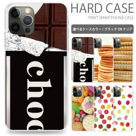 全機種対応 ハードケース お菓子 スマホケース XperiaZ5 Compact アイフォンケース S9 スマホカバー iPhoneケース かわいい so02h ギャラクシー sc04j おしゃれ ケース so-02h カバー s8 android ハードタイプ sc02kケース S9 カバー 7 SE sc075