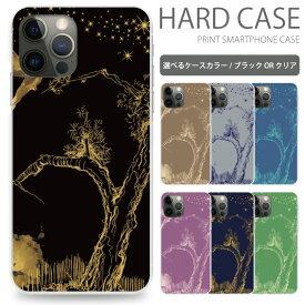 全機種対応 ハードケース 鳥と星 スマホケース iPhone11 iPhone11Pro 対応 XperiaZ5 Compact アイフォンケース S9 スマホカバー so02h ギャラクシー sc04j ハードタイプ ケースカバー arrows f04kケース Xperia XZ 対応 sc099