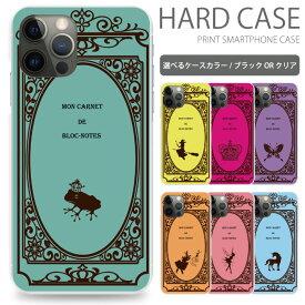 全機種対応 ハードケース アンティークノート スマホケース XperiaZ5 Compact アイフォンケース S9 スマホカバー iPhoneケース かわいい so02h ギャラクシー sc04j おしゃれ ケース so-02h カバー s8 android ハードタイプ sc02kケース S9 カバー 7 SE sc598