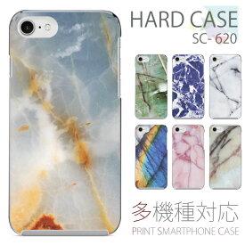 全機種対応 ハードケース マーブル スマホケース XperiaZ5 Compact アイフォンケース S9 スマホカバー iPhoneケース かわいい so02h ギャラクシー sc04j おしゃれ ケース so-02h カバー s8 android ハードタイプ sc02kケース S9 カバー 7 SE sc620