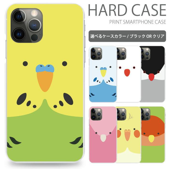 全機種対応 ハードケース bird スマホケース XperiaZ5 Compact アイフォンケース S9 スマホカバー iPhoneケース かわいい so02h ギャラクシー sc04j おしゃれ ケース so-02h カバー s8 android ハードタイプ sc02kケース S9 カバー 7 SE sc633