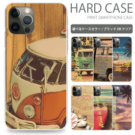 全機種対応 ハードケース サーフ スマホケース XperiaZ5 Compact アイフォンケース S9 スマホカバー iPhoneケース かわいい so02h ギャラクシー sc04j おしゃれ ケース so-02h カバー s8 android ハードタイプ sc02kケース S9 カバー 7 SE sc637