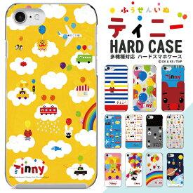 全機種対応 ハードケース ティニー スマホケース XperiaZ5 Compact アイフォンケース S9 スマホカバー iPhoneケース かわいい so02h ギャラクシー sc04j おしゃれ ケース so-02h カバー s8 android ハードタイプ sc02kケース S9 カバー 7 SE sc649