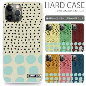 全機種対応 ハードケース 北欧_ドット スマホケース XperiaZ5 Compact アイフォンケース S9 スマホカバー iPhoneケース かわいい so02h ギャラクシー sc04j おしゃれ ケース so-02h カバー s8 android ハードタイプ sc02kケース S9 カバー 7 SE sc652