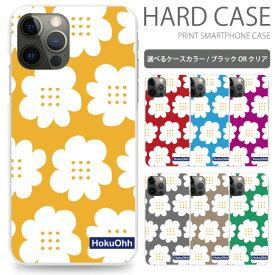 全機種対応 ハードケース 北欧_フラワー スマホケース XperiaZ5 Compact アイフォンケース S9 スマホカバー iPhoneケース かわいい so02h ギャラクシー sc04j おしゃれ ケース so-02h カバー s8 android ハードタイプ sc02kケース S9 カバー 7 SE sc655