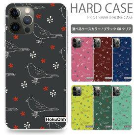 全機種対応 ハードケース 北欧_小鳥2 スマホケース XperiaZ5 Compact アイフォンケース S9 スマホカバー iPhoneケース かわいい so02h ギャラクシー sc04j おしゃれ ケース so-02h カバー s8 android ハードタイプ sc02kケース S9 カバー 7 SE sc656