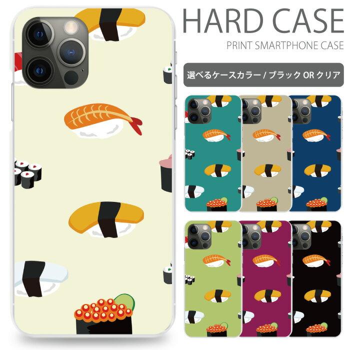 全機種対応 ハードケース お寿司 スマホケース XperiaZ5 Compact アイフォンケース S9 スマホカバー iPhoneケース かわいい so02h ギャラクシー sc04j おしゃれ ケース so-02h カバー s8 android ハードタイプ sc02kケース S9 カバー 7 SE sc667