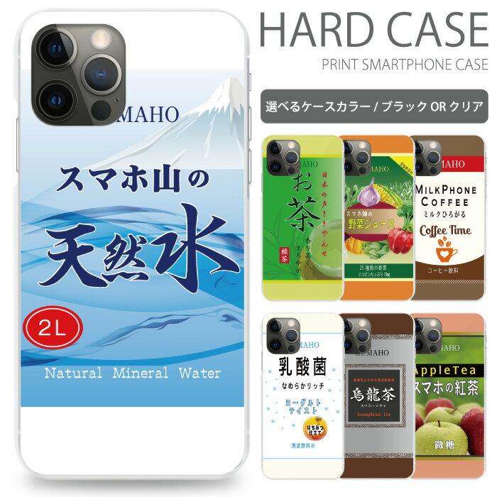 全機種対応 ハードケース ドリンク スマホケース XperiaZ5 Compact アイフォンケース S9 スマホカバー iPhoneケース かわいい so02h ギャラクシー sc04j おしゃれ ケース so-02h カバー s8 android ハードタイプ sc02kケース S9 カバー 7 SE sc674