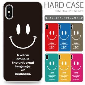 全機種対応 ハードケース SMILE スマホケース iPhone11 iPhone11Pro 対応 XperiaZ5 Compact アイフォンケース S9 スマホカバー so02h ギャラクシー sc04j ハードタイプ ケースカバー arrows f04kケース Xperia XZ 対応 sc678
