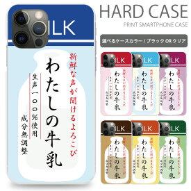 全機種対応 ハードケース 牛乳 スマホケース XperiaZ5 Compact アイフォンケース S9 スマホカバー iPhoneケース かわいい so02h ギャラクシー sc04j おしゃれ ケース so-02h カバー s8 android ハードタイプ sc02kケース S9 カバー 7 SE sc679