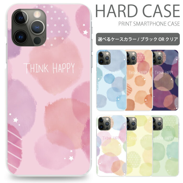 全機種対応 ハードケース 水彩みずたま スマホケース XperiaZ5 Compact アイフォンケース S9 スマホカバー iPhoneケース かわいい so02h ギャラクシー sc04j おしゃれ ケース so-02h カバー s8 android ハードタイプ sc02kケース S9 カバー 7 SE sc687