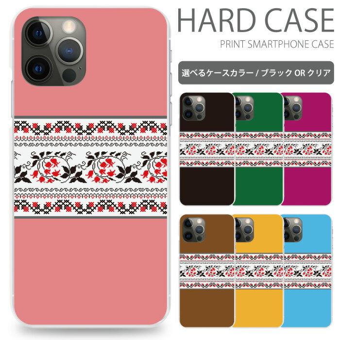 全機種対応 ハードケース 刺繍2 スマホケース XperiaZ5 Compact アイフォンケース S9 スマホカバー iPhoneケース かわいい so02h ギャラクシー sc04j おしゃれ ケース so-02h カバー s8 android ハードタイプ sc02kケース S9 カバー 7 SE sc697