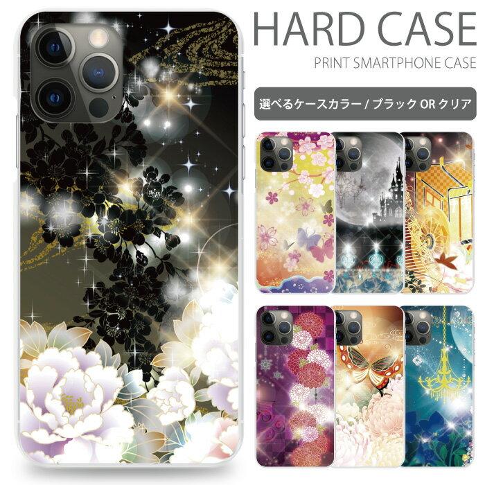 全機種対応 ハードケース ゴシックファンタジー スマホケース XperiaZ5 Compact アイフォンケース S9 スマホカバー iPhoneケース かわいい so02h ギャラクシー sc04j おしゃれ ケース so-02h カバー s8 android ハードタイプ sc02kケース S9 カバー 7 SE sc698