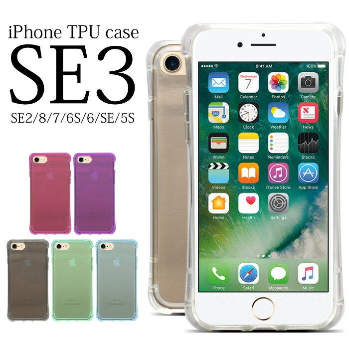 iPhone8 iPhone7 対応 スマホケース シンプル iPhone6 iPhone6s ケース アイフォンケース iPhone5 iPhone5s iPhoneSE SE ケース TPU バンパー風 耐衝撃 iPhoneケース アイフォン7 ケース アイフォン アイフォン専用 FJ6292