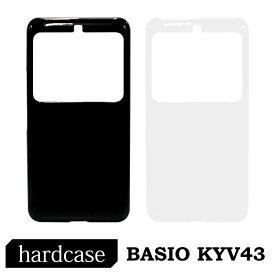 BASIO3 KYV43 専用 スマホケース KYV43 プラケース ベイシオ kyv43ケース ハードケース シンプル ブラック ベイシオ3 スマホカバー クリア 透明 カバー 傷防止 FJ6480 持ちやすい 滑り防止 黒 fj6480
