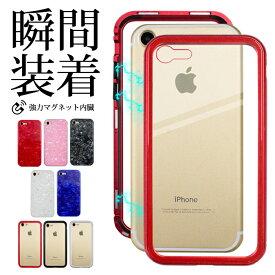 背面ガラス バンパー iPhoneケース 薄型 軽量 アルミサイド バックガラス iPhoneX iPhone8 iPhone7 対応 簡単装着 磁石 バンパー ハードケース アイフォン8 アイフォン7 強化ガラス スリム FJ6475