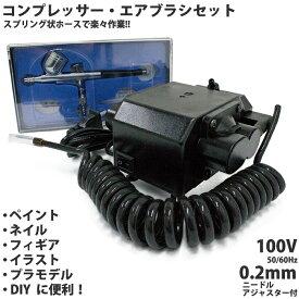0.2mm エアブラシ & コンプレッサー セット ★t FJ3173 ネイル プラモ 作業 アート ペイント フィギュア 美術 用品