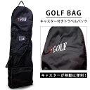 ゴルフバッグ トラベルカバー/キャディバック トラベルバック カバー /キャスター付き|FJ3371
