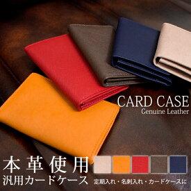 ca9f251e6fd09f 本革 カード入れ 名刺入れ カードケース 汎用 レディース おしゃれ メンズ 牛革 シンプル 大人 牛革