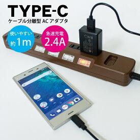 タイプC 充電器 ケーブル 1m 充電ケーブル 一体型 ACアダプタ モバイル 電源タップ アダプター 3A 急速 USB コンセント 急速充電 typeC USB充電器 Cタイプ アダプター ニンテンドースイッチ 海外 旅行 ★t FJ3875