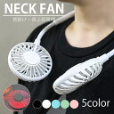 扇風機 首かけ LEDで光る ポータブル扇風機 アロマ 肩掛け ファン ハンディ 小型 ネックファン おしゃれ 携帯 ネック…